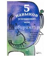 Наталья Потеха. 5 навыков успевающих мам