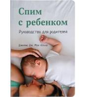 Спим с ребенком. Руководство для родителей. Джеймс Дж. Мак-Кенна
