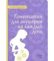 Гомеопатия для акушерки на каждый день.  Ингеборг Штадельманн
