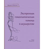 Экстренная гомеопатическая помощь в акушерстве.  Вильям А. Инглинг