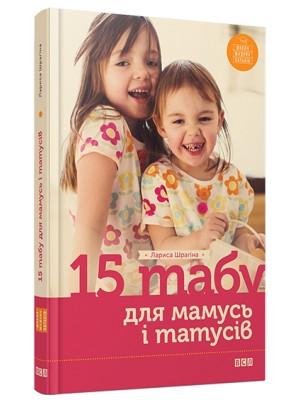 15 табу для мамусь і татусів, або Батьківські помилки з любові до дітей
