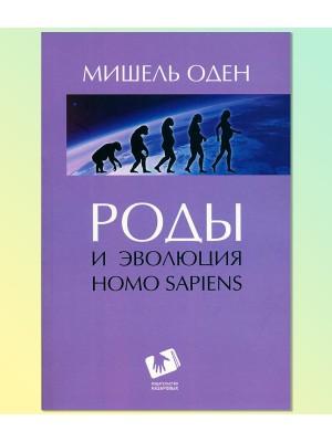 Мишель Оден, «Роды и эволюция Homo sapiens»