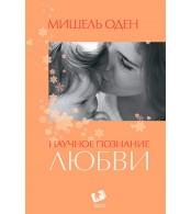 Мишель Оден, «Научное познание любви»