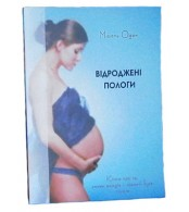 """Мішель Оден """"Відроджені пологи"""",  українською мовою"""