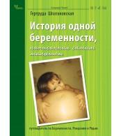 История одной беременности, написанная самим малышом. Гертруда Шпатаковская.