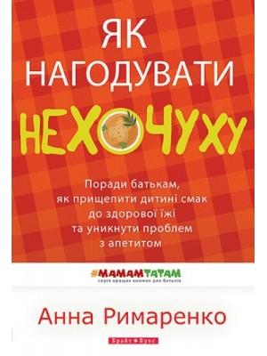 Як нагодувати нехочуху. Анна Римаренко