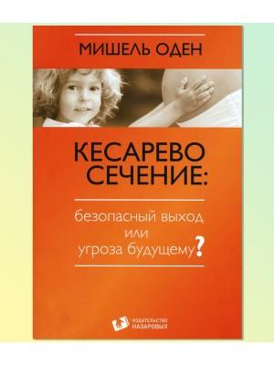 Мишель Оден, «Кесарево сечение»