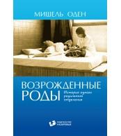 Мишель Оден, «Возрожденные роды»