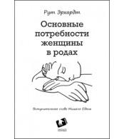 Рут Эрхардт, «Основные потребности женщины в родах»