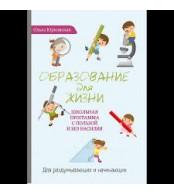 Образование для жизни. Ольга Юрковская