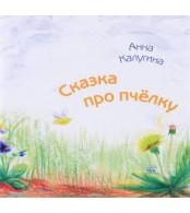 Анна Калугина.  Сказка про пчелку