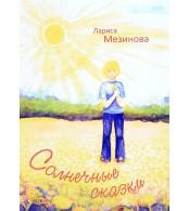 Лариса Мезинова. Солнечные сказки