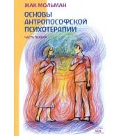 Жак Мольман. Основы антропософской психотерапии. Часть первая