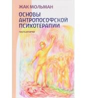 Жак Мольман. Основы антропософской психотерапии. Часть вторая