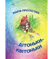 Марія Протасова.  Дітоньки-квітоньки