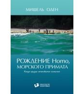 Мишель Оден. Рождение Homo, морского примата