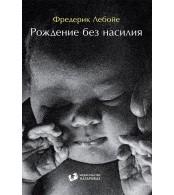 Фредерик Лебойе, «Рождение без насилия»
