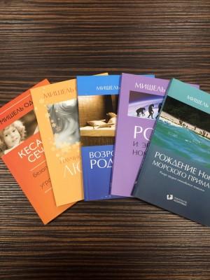 Комплект книг Мишель Одена (5 книг)