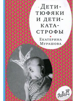 Дети-тюфяки и дети-катастрофы. Екатерина Мурашова