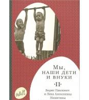Мы, наши дети и внуки. В 2 томах. Том 2. Так мы жили.  Борис Никитин, Лена Никитина