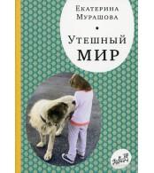 Утешный мир. Екатерина Мурашова