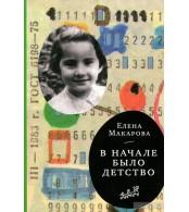 В начале было детство. Елена Макарова