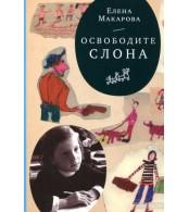 Как вылепить отфыркивание. В 3 томах. Том 1. Освободите слона. Елена Макарова