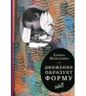 Движение образует форму.  Елена Макарова