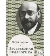 Несерьезная педагогика. Януш Корчак