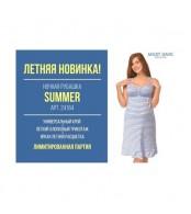 """Ночная рубашка для беременной и кормящей мамы """"Summer"""""""