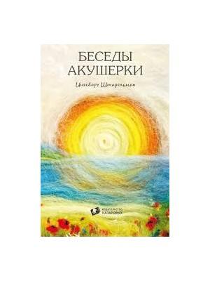 Ингеборг Штадельман, «Беседы акушерки»