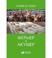 Мишель Оден, «Фермер и акушер»