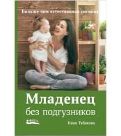 Нина Табакова. Младенец без подгузников. Больше чем естественная гигиена