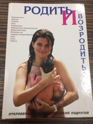 Родить и возродиться