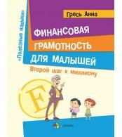 Финансовая грамотность для малышей. Второй шаг к миллиону.