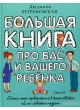 Большая книга про вас и вашего ребенка. Людмила Петрановская