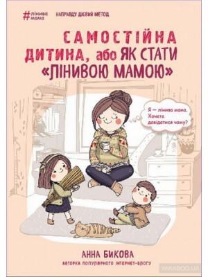 """Самостійна дитина, або як стати """"лінивою мамою""""  Самостійна дитина, або як стати """"лінивою мамою"""""""