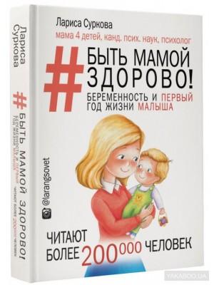 Быть мамой здорово! Беременность и первый год жизни малыша. Лариса Суркова