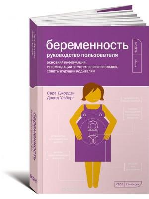 Беременность. Руководство пользователя. Основная информация, рекомендации по устранению неполадок, советы будущим родителям.