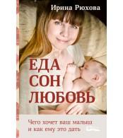 Ирина Рюхова Еда. Сон. Любовь. Чего хочет ваш малыш и как ему это дать