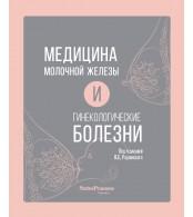 «Медицина молочной железы и гинекологические болезни» под ред. В.Е. Радзинского