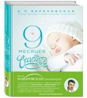 9 месяцев счастья. Настольное пособие для беременных женщин. Елена Березовская