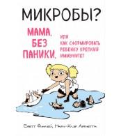 МИКРОБЫ? Мама, без паники, или Как сформировать ребенку крепкий иммунитет.