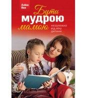 Бути мудрою мамою