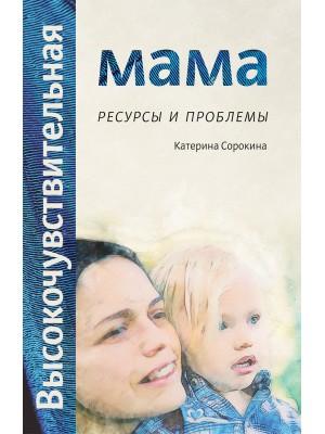Высокочувствительная мама: ресурсы и проблемы. Катерина Сорокина